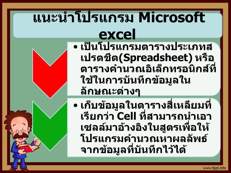 แนะนำโปรแกรม Microsoft excel เป็นโปรแกรมตารางประเภทส เปรตชีต (Spreadsheet) หรือ ตารางคำนวณอิเล็กทรอนิกส์ที่ ใช้ในการบันทึกข้อมูลใน ลักษณะต่างๆ เก็บข้อ