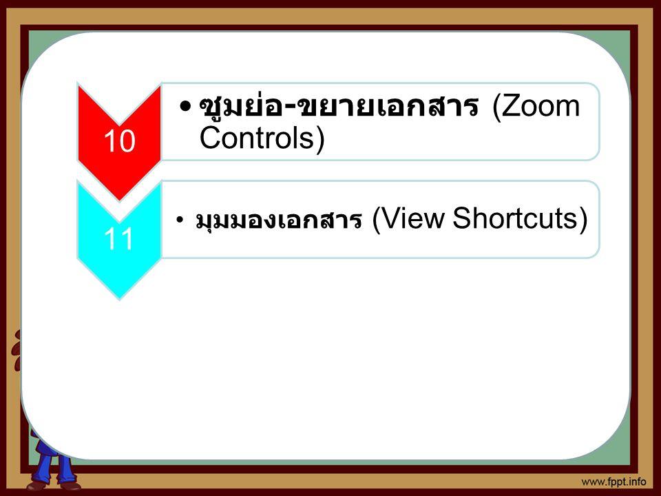 10 ซูมย่อ - ขยายเอกสาร (Zoom Controls) 11 มุมมองเอกสาร (View Shortcuts)