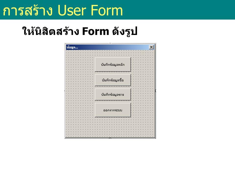 การสร้าง User Form ให้นิสิตสร้าง Form ดังรูป