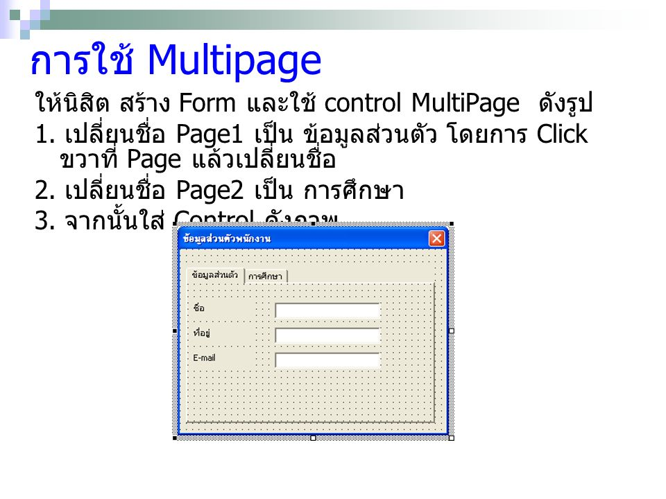 การสร้าง User Form Private Sub Workbook_Open() Menuform.Show End Sub ให้ Double Click ที่ ThisWorkbook และพิมพ์ คำสั่งดังกล่าว