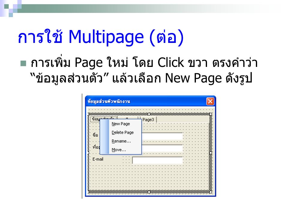 การใช้ Multipage ( ต่อ ) การเพิ่ม Page ใหม่ โดย Click ขวา ตรงคำว่า ข้อมูลส่วนตัว แล้วเลือก New Page ดังรูป