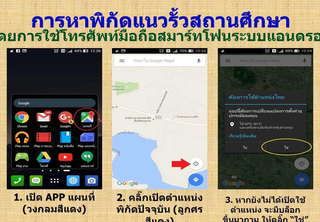 โดยการใช้โทรศัพท์มือถือสมาร์ทโฟนระบบแอนดรอย 1. เปิด APP แผนที่ ( วงกลมสีแดง ) 2.