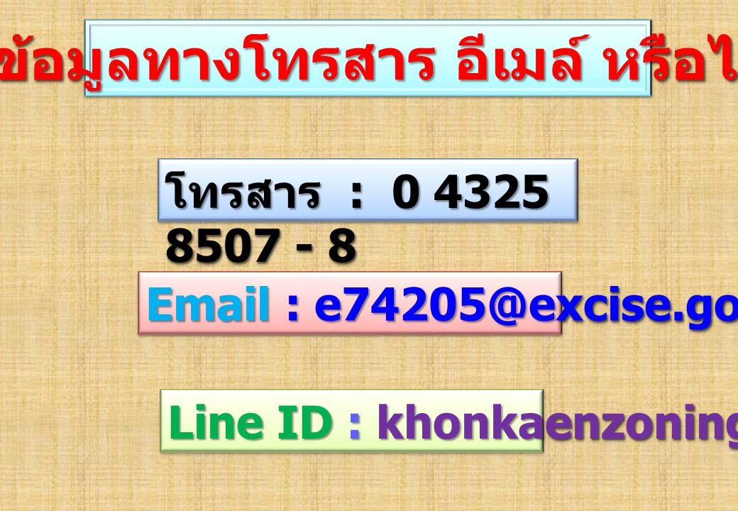 ส่งข้อมูลทางโทรสาร อีเมล์ หรือไลน์ โทรสาร : 0 4325 8507 - 8 Email : e74205@excise.go.th Line ID : khonkaenzoning