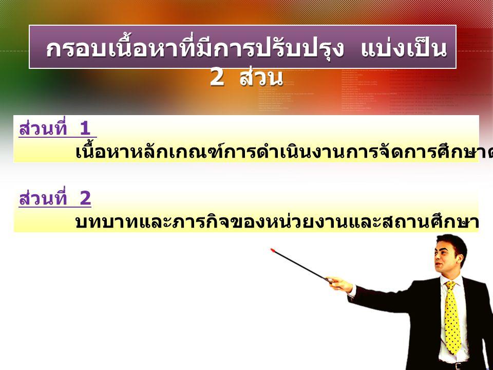 ส่วนที่ 1 เนื้อหาแนวทางการดำเนินงานการจัดการศึกษาตามหลักสูตรฯ ( ปรับปรุงใหม่ 59) 1.