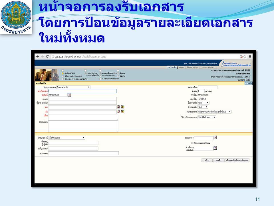 หน้าจอการลงรับเอกสาร โดยการป้อนข้อมูลรายละเอียดเอกสาร ใหม่ทั้งหมด 11