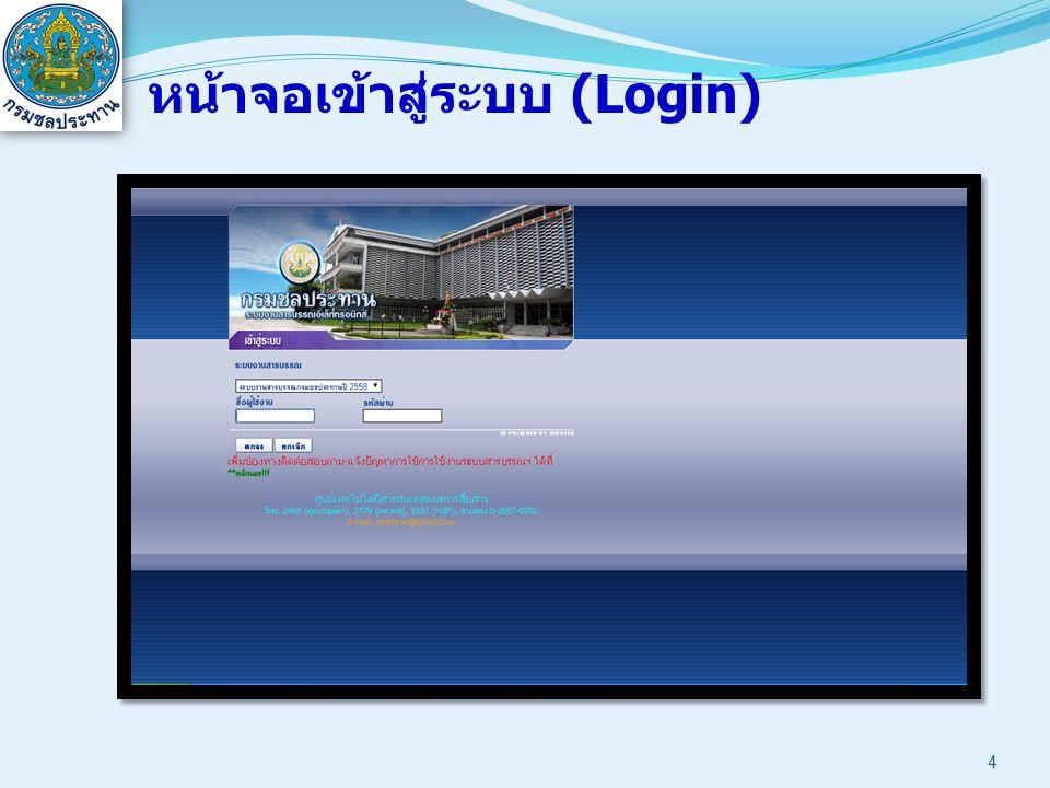 หน้าจอเข้าสู่ระบบ (Login) 4