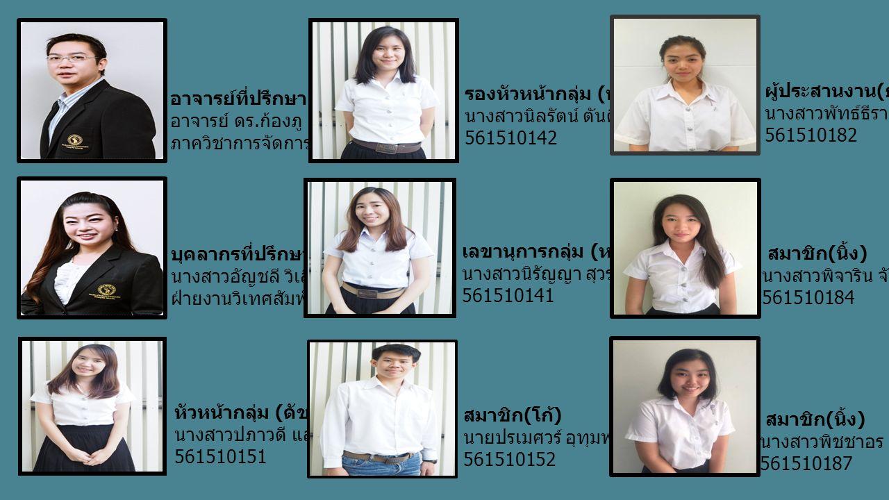อาจารย์ที่ปรึกษา อาจารย์ ดร. ก้องภู นิมานันท์ ภาควิชาการจัดการ บุคลากรที่ปรึกษา ( พี่อัญ ) นางสาวอัญชลี วิเลิศศักดิ์ ฝ่ายงานวิเทศสัมพันธ์ หัวหน้ากลุ่ม