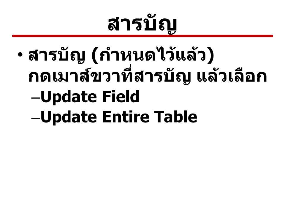 สารบัญ สารบัญ ( กำหนดไว้แล้ว ) กดเมาส์ขวาที่สารบัญ แล้วเลือก –Update Field –Update Entire Table