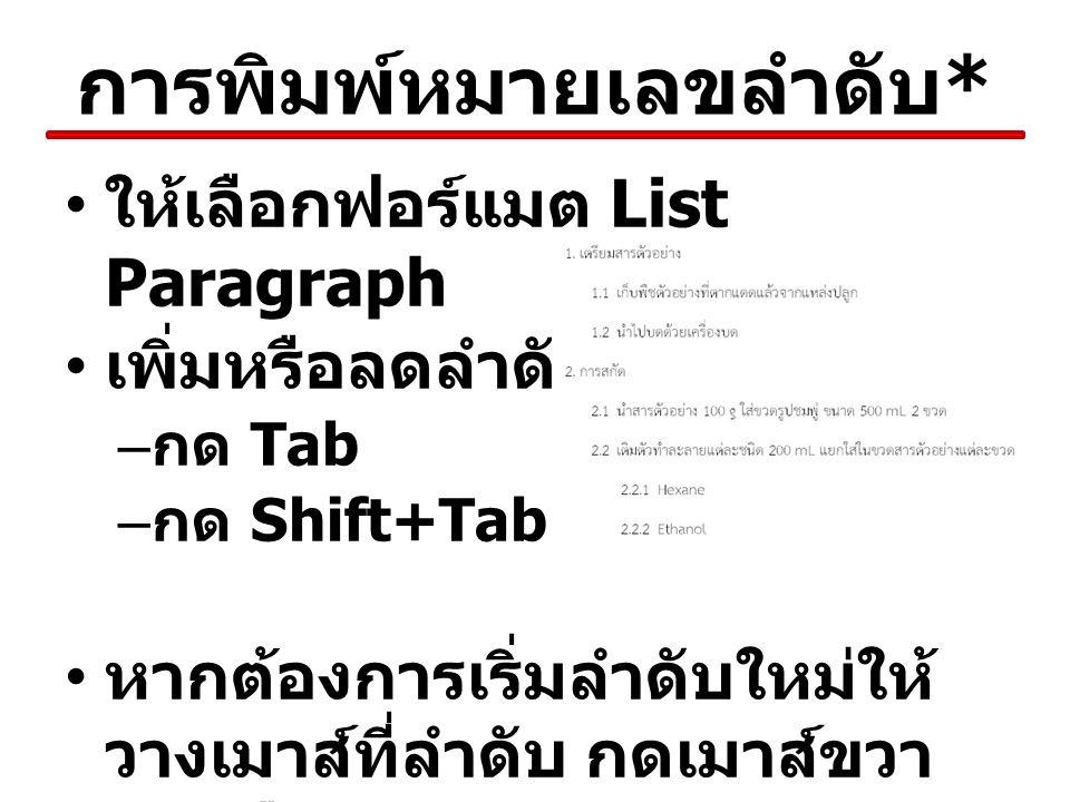 การพิมพ์หมายเลขลำดับ * ให้เลือกฟอร์แมต List Paragraph เพิ่มหรือลดลำดับย่อย – กด Tab – กด Shift+Tab หากต้องการเริ่มลำดับใหม่ให้ วางเมาส์ที่ลำดับ กดเมาส์ขวา และเลือก restart nunber
