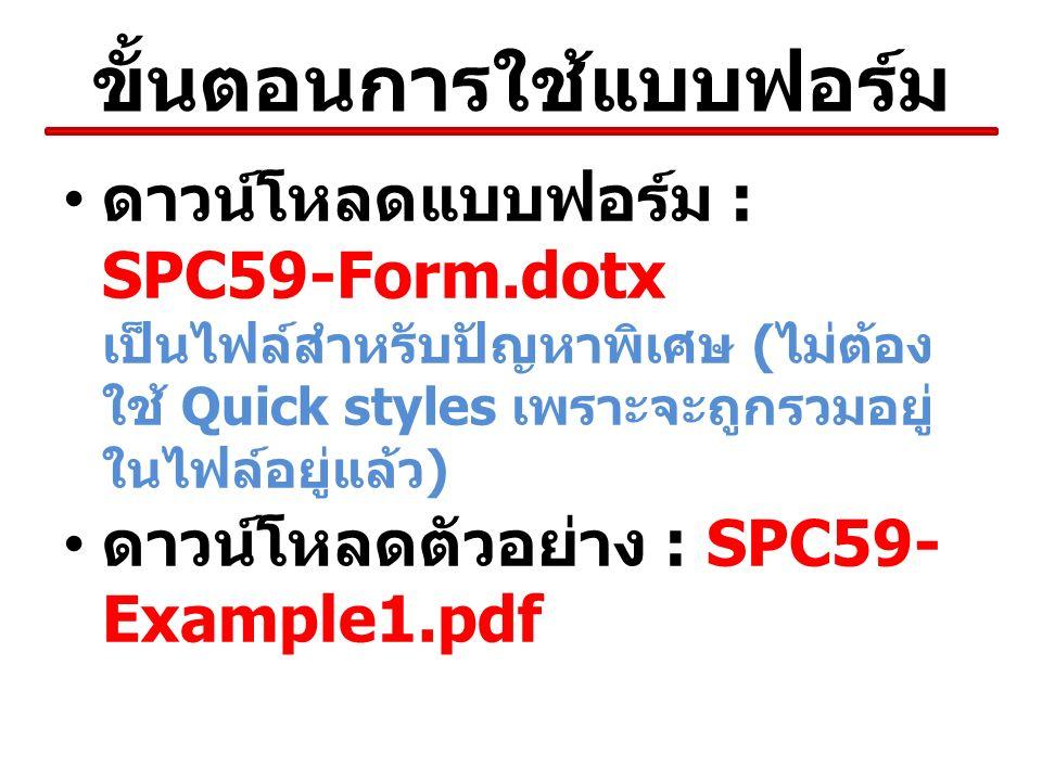ขั้นตอนการใช้แบบฟอร์ม ดาวน์โหลดแบบฟอร์ม : SPC59-Form.dotx เป็นไฟล์สำหรับปัญหาพิเศษ ( ไม่ต้อง ใช้ Quick styles เพราะจะถูกรวมอยู่ ในไฟล์อยู่แล้ว ) ดาวน์โหลดตัวอย่าง : SPC59- Example1.pdf