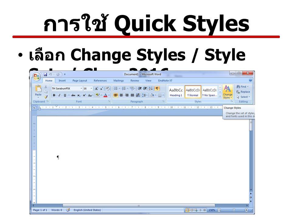 การใช้ Quick Styles เลือก Change Styles / Style Sets / Chem2016