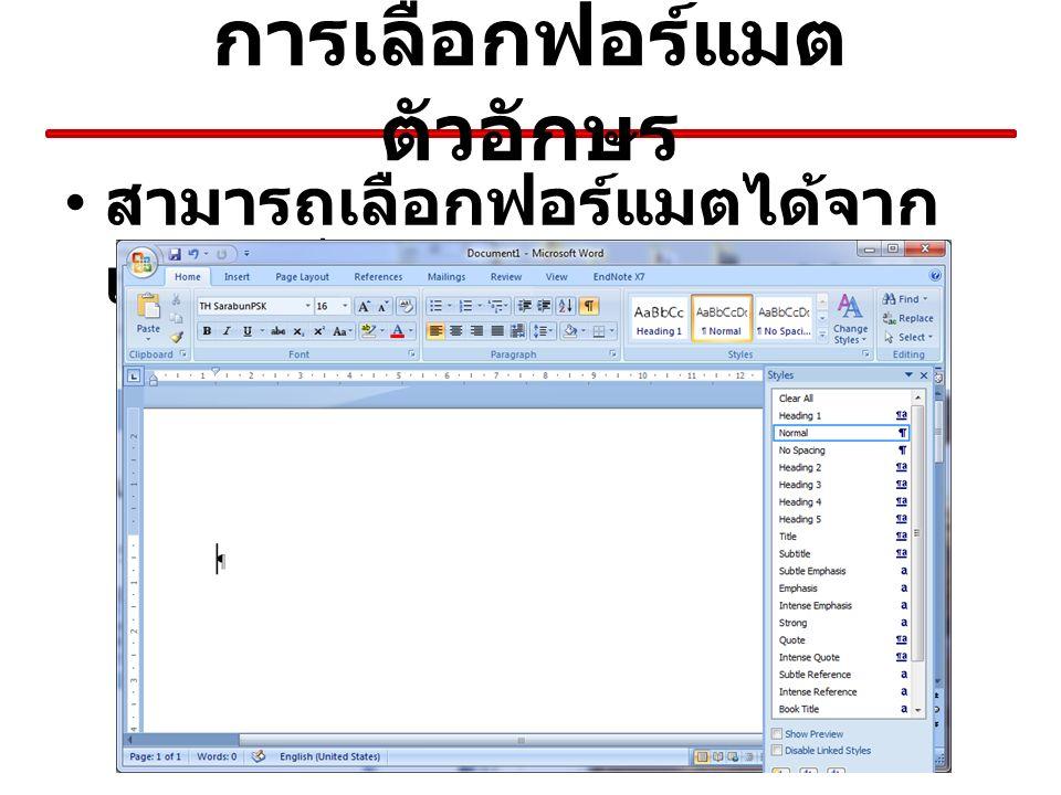 ฟอร์แมตตัวอักษร Head1 หัวเรื่องหลัก ( จะปรากฎ ในสารบัญ ) Head2 หัวเรื่องรอง ( จะปรากฎใน สารบัญ ) Head3 หัวเรื่องย่อย Normal ตัวหนังสือธรรมดา Caption คำอธิบายตารางหรือ ภาพ ( จะปรากฎในสารบัญ ตาราง / ภาพ ) List Paragraph ลำดับที่