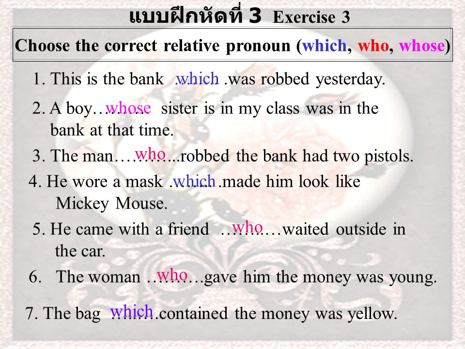 แบบฝึกหัดที่ 3 Exercise 3 Choose the correct relative pronoun (which, who, whose) 1.