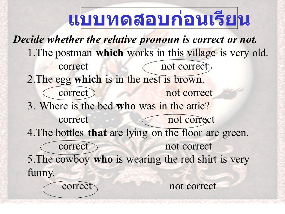 แบบทดสอบที่ 2 ก่อนเรียน Decide whether the relative pronoun is necessary or not.