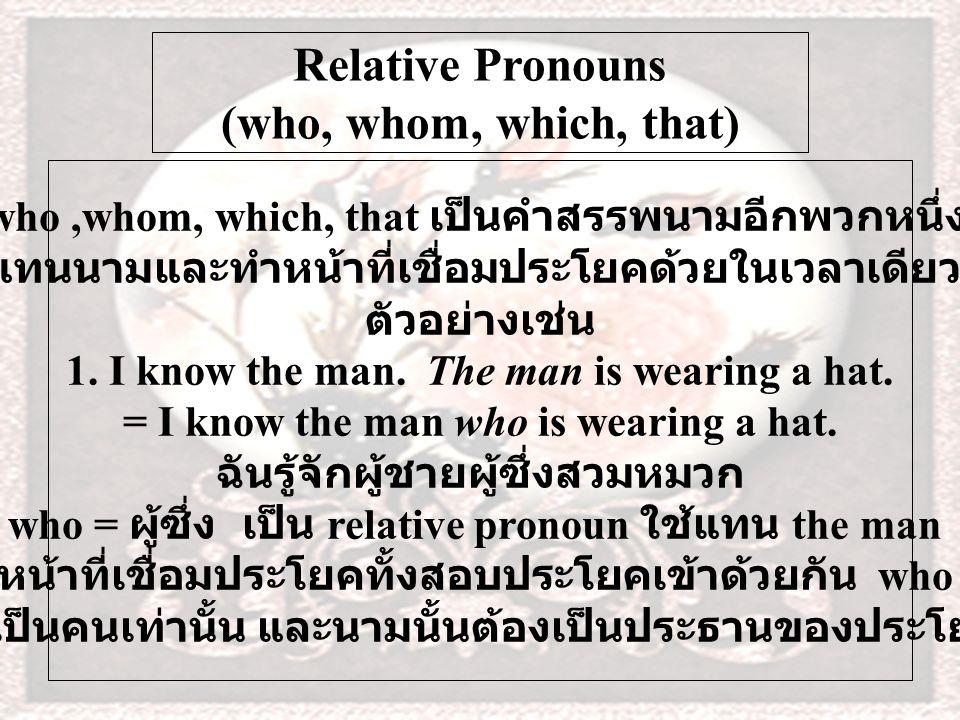 แบบฝึกหัดที่ 3 Exercise 3 Choose the correct relative pronoun (which, who, whose) 1.