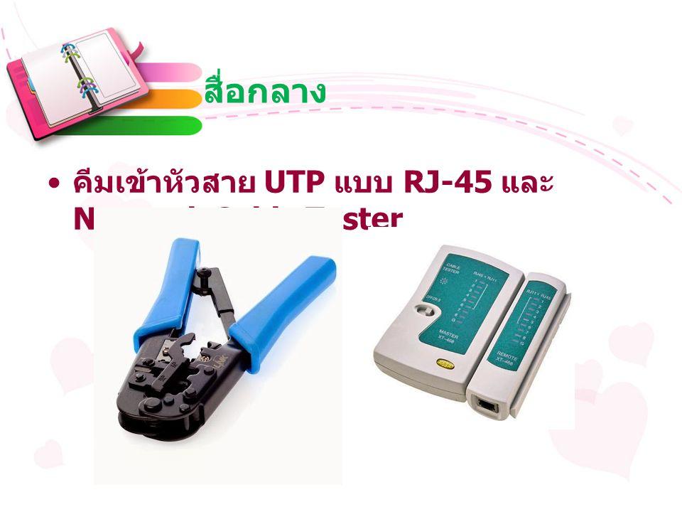 สื่อกลาง คีมเข้าหัวสาย UTP แบบ RJ-45 และ Network Cable Tester