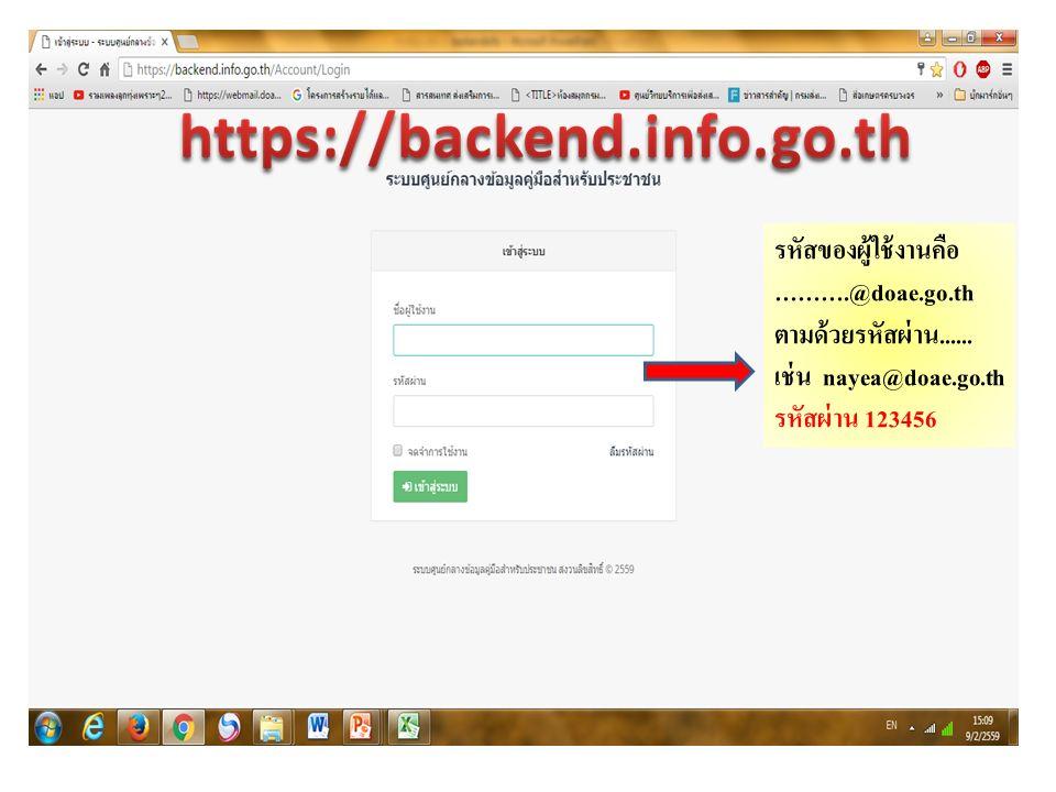 รหัสของผู้ใช้งานคือ ……….@doae.go.th ตามด้วยรหัสผ่าน...... เช่น nayea@doae.go.th รหัสผ่าน 123456