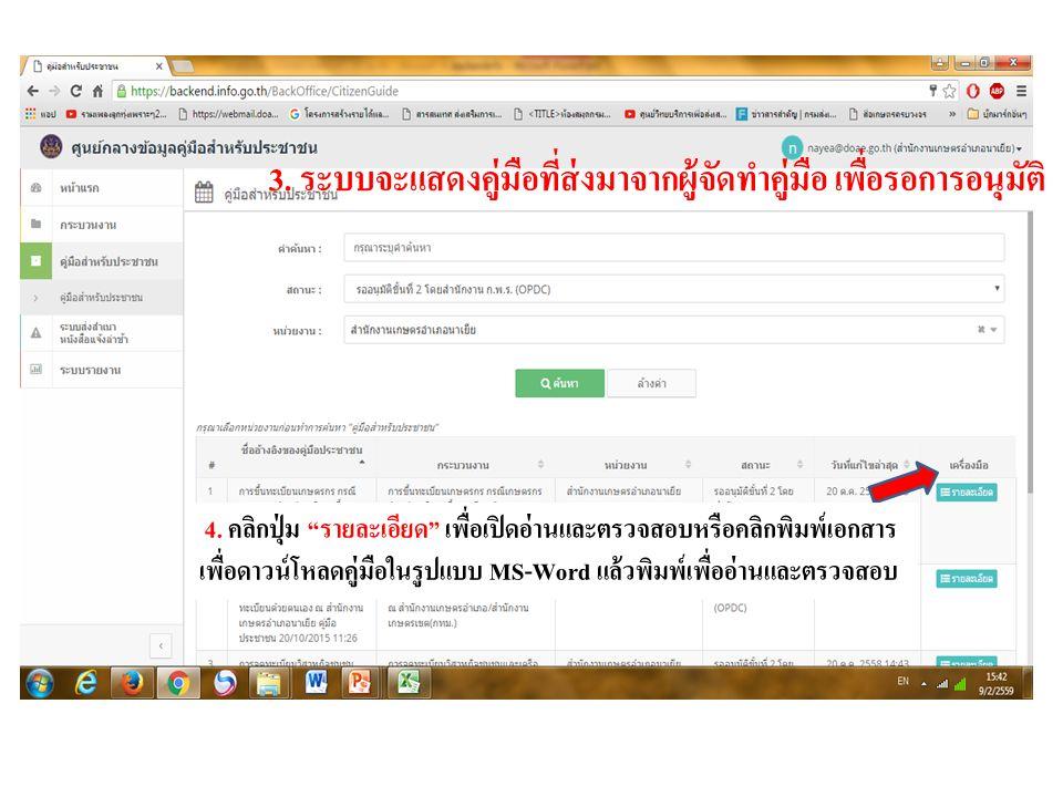 """3. ระบบจะแสดงคู่มือที่ส่งมาจากผู้จัดทำคู่มือ เพื่อรอการอนุมัติ 4. คลิกปุ่ม """"รายละเอียด"""" เพื่อเปิดอ่านและตรวจสอบหรือคลิกพิมพ์เอกสาร เพื่อดาวน์โหลดคู่มื"""