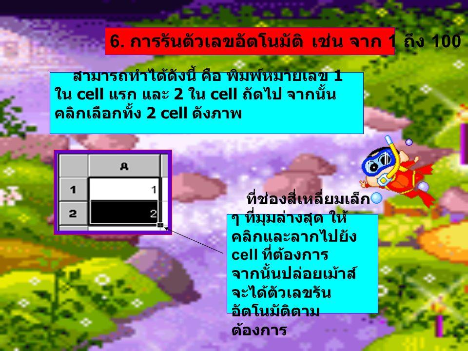 สามารถทำได้ดังนี้ คือ พิมพ์หมายเลข 1 ใน cell แรก และ 2 ใน cell ถัดไป จากนั้น คลิกเลือกทั้ง 2 cell ดังภาพ ที่ช่องสี่เหลี่ยมเล็ก ๆ ที่มุมล่างสุด ให้ คลิ