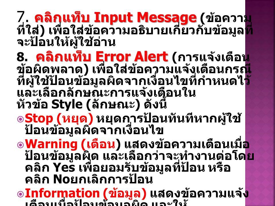 คลิกแท็บ Input Message 7.