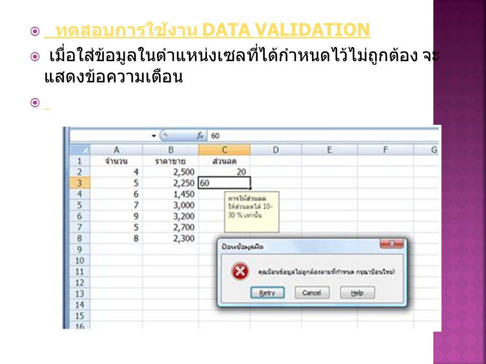  ทดสอบการใช้งาน DATA VALIDATION ทดสอบการใช้งาน DATA VALIDATION  เมื่อใส่ข้อมูลในตำแหน่งเซลที่ได้กำหนดไว้ไม่ถูกต้อง จะ แสดงข้อความเตือน 