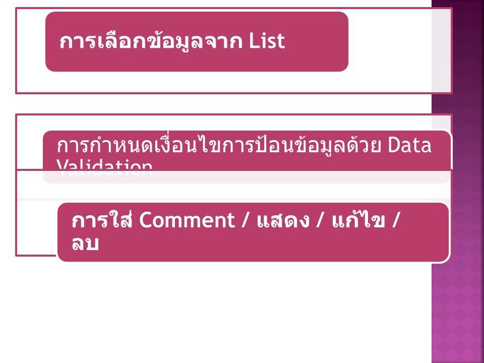 การเลือกข้อมูลจาก List การกำหนดเงื่อนไขการป้อนข้อมูลด้วย Data Validation การใส่ Comment / แสดง / แก้ไข / ลบ