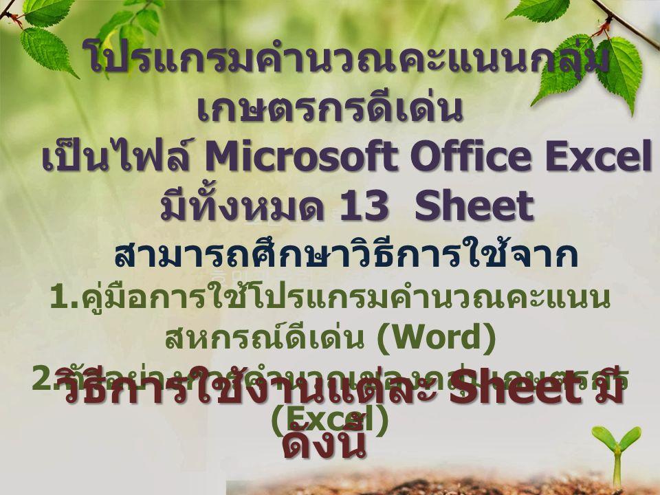โปรแกรมคำนวณคะแนนกลุ่ม เกษตรกรดีเด่น เป็นไฟล์ Microsoft Office Excel มีทั้งหมด 13 Sheet สามารถศึกษาวิธีการใช้จาก 1.