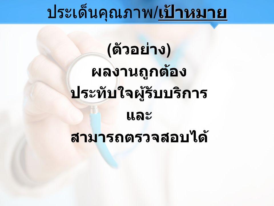 เป้าหมาย ประเด็นคุณภาพ / เป้าหมาย ( ตัวอย่าง ) ผลงานถูกต้อง ประทับใจผู้รับบริการ และ สามารถตรวจสอบได้