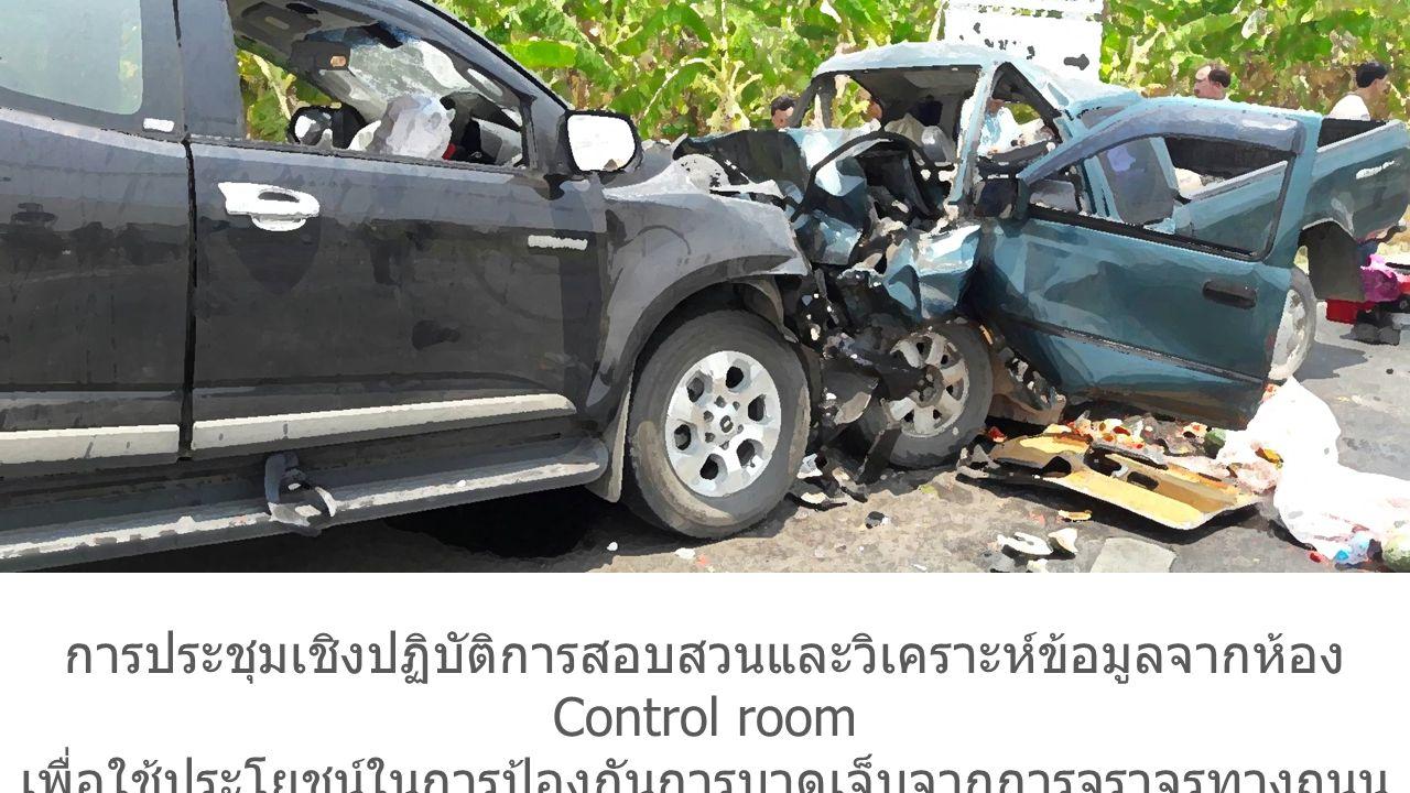 สถานการณ์อุบัติเหตุ องค์ประกอบของอุบัติเหตุ Collision Diagram การวิเคราะห์อุบัติเหตุเบื้องต้น