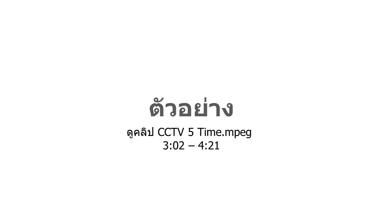 ตัวอย่าง ดูคลิป CCTV 5 Time.mpeg 3:02 – 4:21