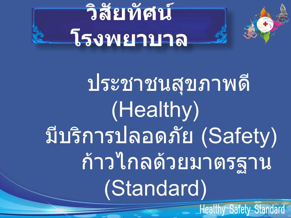 วิสัยทัศน์ โรงพยาบาล ประชาชนสุขภาพดี (Healthy) มีบริการปลอดภัย (Safety) ก้าวไกลด้วยมาตรฐาน (Standard)