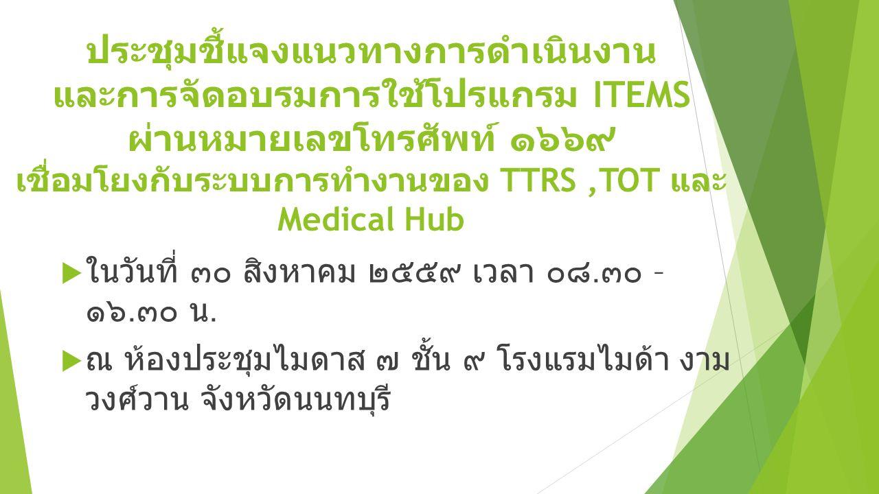 ประชุมชี้แจงแนวทางการดำเนินงาน และการจัดอบรมการใช้โปรแกรม ITEMS ผ่านหมายเลขโทรศัพท์ ๑๖๖๙ เชื่อมโยงกับระบบการทำงานของ TTRS,TOT และ Medical Hub  ในวันที่ ๓๐ สิงหาคม ๒๕๕๙ เวลา ๐๘.