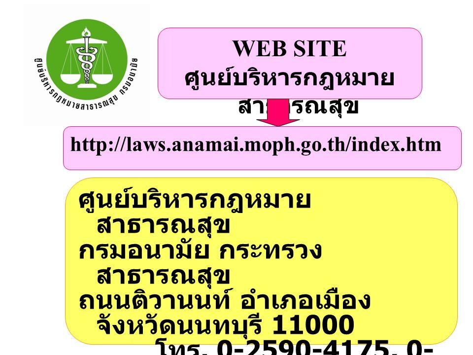 ศูนย์บริหารกฎหมาย สาธารณสุข กรมอนามัย กระทรวง สาธารณสุข ถนนติวานนท์ อำเภอเมือง จังหวัดนนทบุรี 11000 โทร.