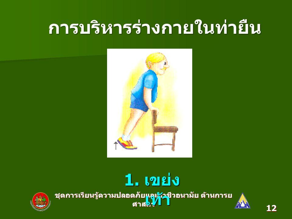 ชุดการเรียนรู้ความปลอดภัยและอาชีวอนามัย ด้านการย ศาสตร์ 12 1. เขย่ง เท้า การบริหารร่างกายในท่ายืน