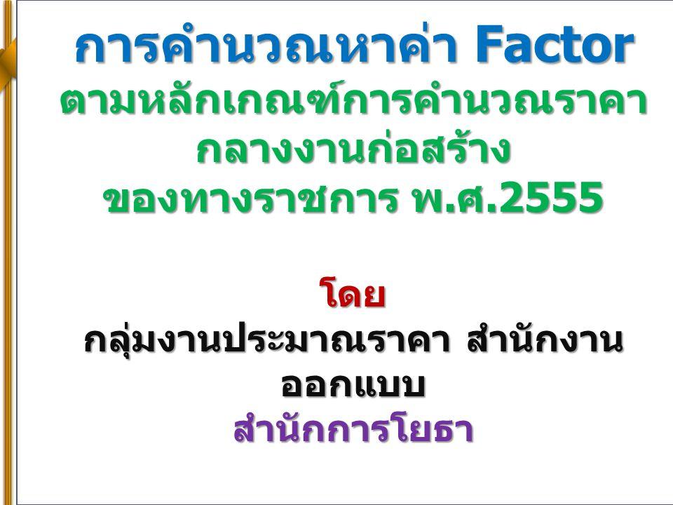 การคำนวณหาค่า Factor ตามหลักเกณฑ์การคำนวณราคา กลางงานก่อสร้าง ของทางราชการ พ.