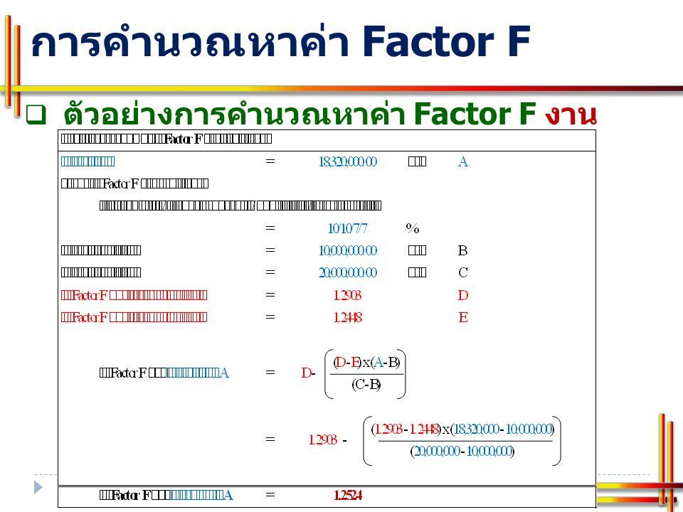 การคำนวณหาค่า Factor F  ตัวอย่างการคำนวณหาค่า Factor F งาน ทาง