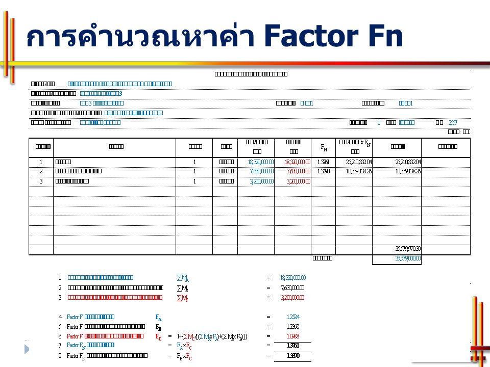 การคำนวณหาค่า Factor Fn