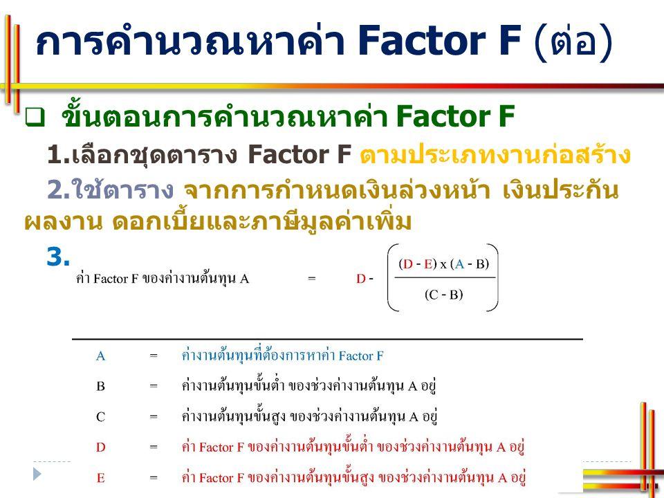 การคำนวณหาค่า Factor F ( ต่อ )  ขั้นตอนการคำนวณหาค่า Factor F 1.