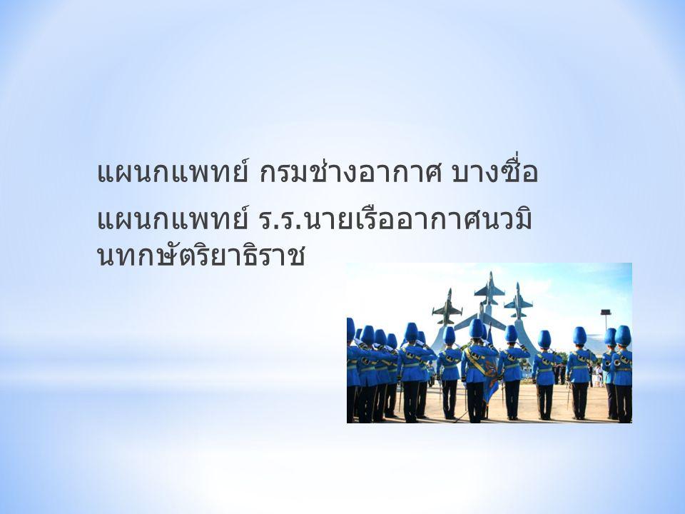 แผนกแพทย์ กรมช่างอากาศ บางซื่อ แผนกแพทย์ ร. ร. นายเรืออากาศนวมิ นทกษัตริยาธิราช