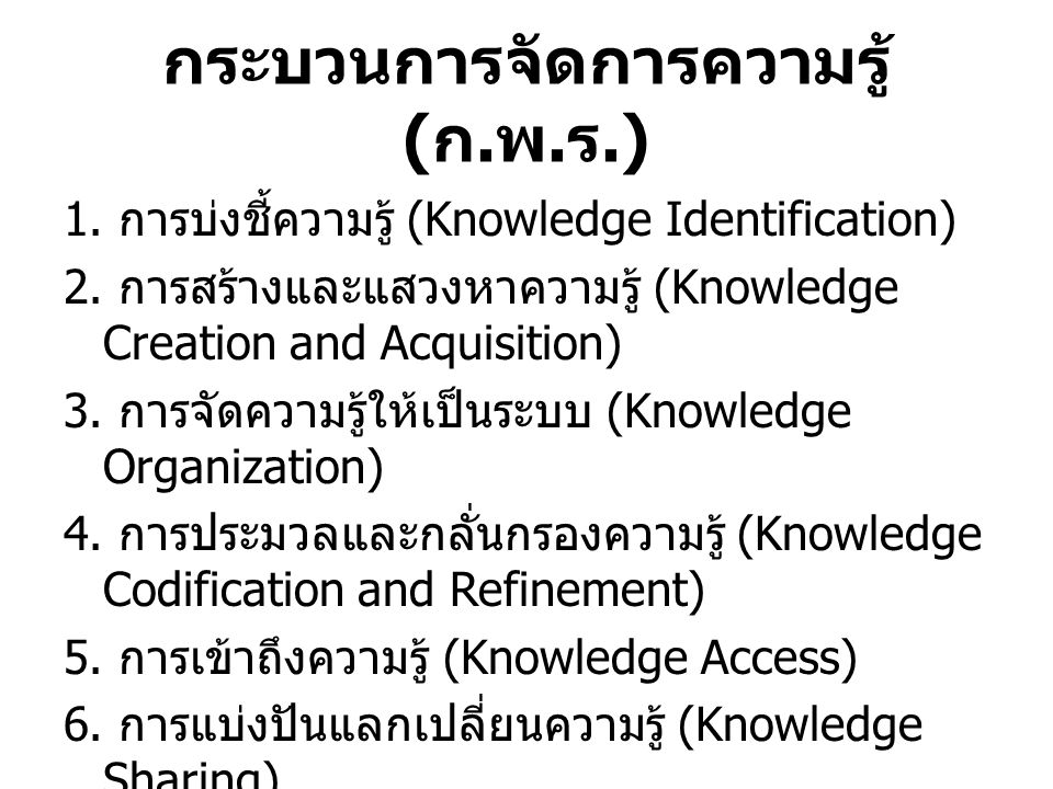 เครื่องมือการจัดการ ความรู้ AAR CoPs, Story Telling, Best Practice Forum Mentoring System Center of Excellence other
