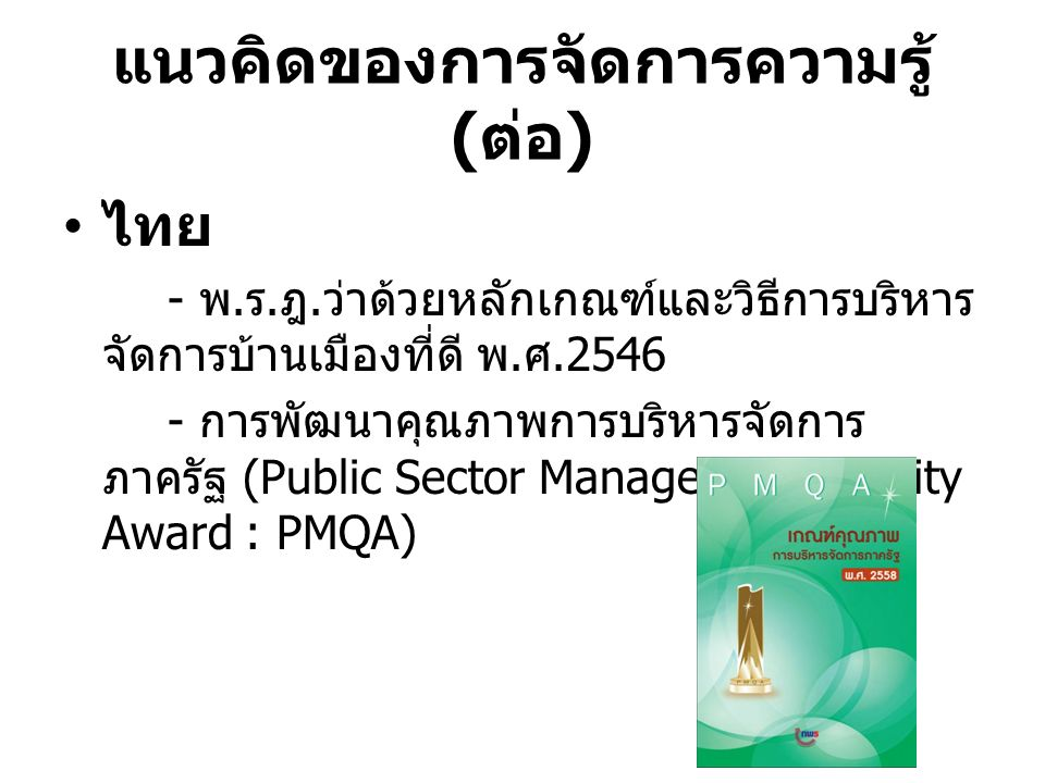 แนวคิดของการจัดการความรู้ โลก Kujiro Nonaka, Hirotaka Takeuchi เขียน หนังสือ The Knowledge Creating company