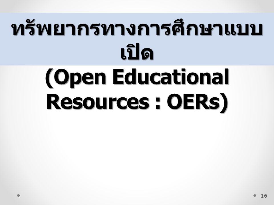 16 ทรัพยากรทางการศึกษาแบบ เปิด (Open Educational Resources : OERs)