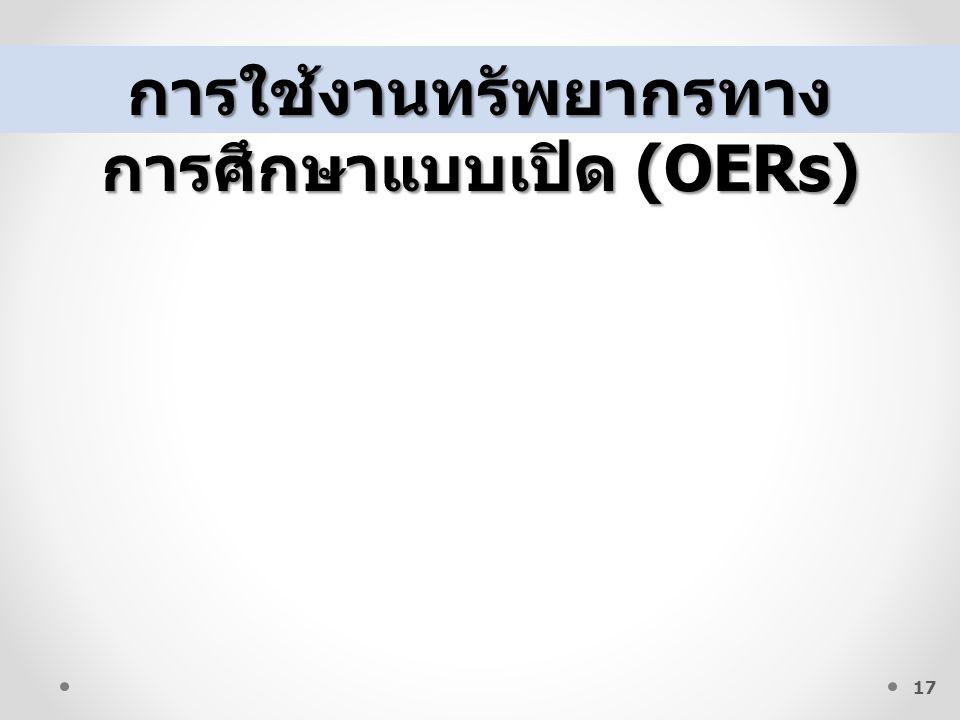 17 การใช้งานทรัพยากรทาง การศึกษาแบบเปิด (OERs)