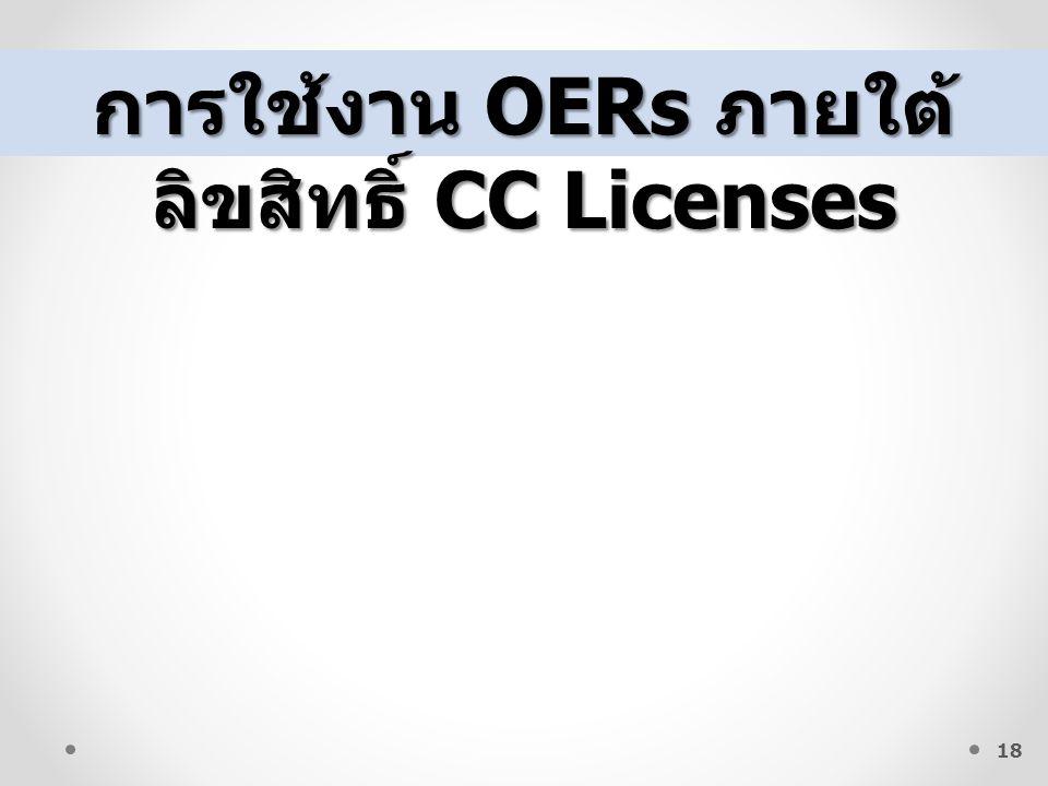 18 การใช้งาน OERs ภายใต้ ลิขสิทธิ์ CC Licenses