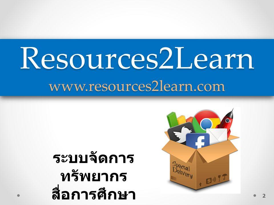 2 Resources2Learn www.resources2learn.com ระบบจัดการ ทรัพยากร สื่อการศึกษา วิชา 528401 การออกแบบ แม่พิมพ์