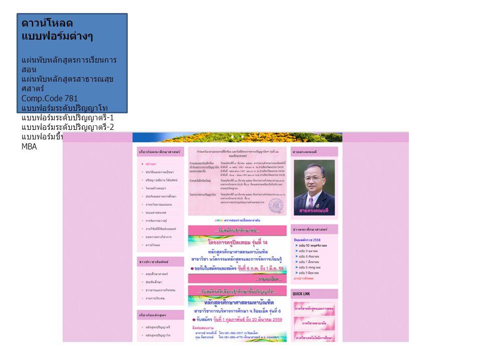 ดาวน์โหลด แบบฟอร์มต่างๆ แผ่นพับหลักสูตรการเรียนการ สอน แผ่นพับหลักสูตรสาธารณสุข ศสาตร์ Comp.Code 781 แบบฟอร์มระดับปริญญาโท แบบฟอร์มระดับปริญญาตรี -1 แบบฟอร์มระดับปริญญาตรี -2 แบบฟอร์มขึ้นทะเบียนบัณฑิต - MBA