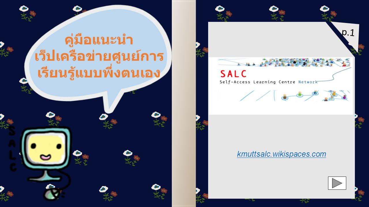 The End การติดต่อ : สอบถาม หรือร่วม แบ่งปัน ที่ปรักษาประจำศูนย์ SALC Shannoy.vas@kmutt.ac.th Produced by… In corporation with Learning Technology Unit, School of Liberal Arts, KMUTT