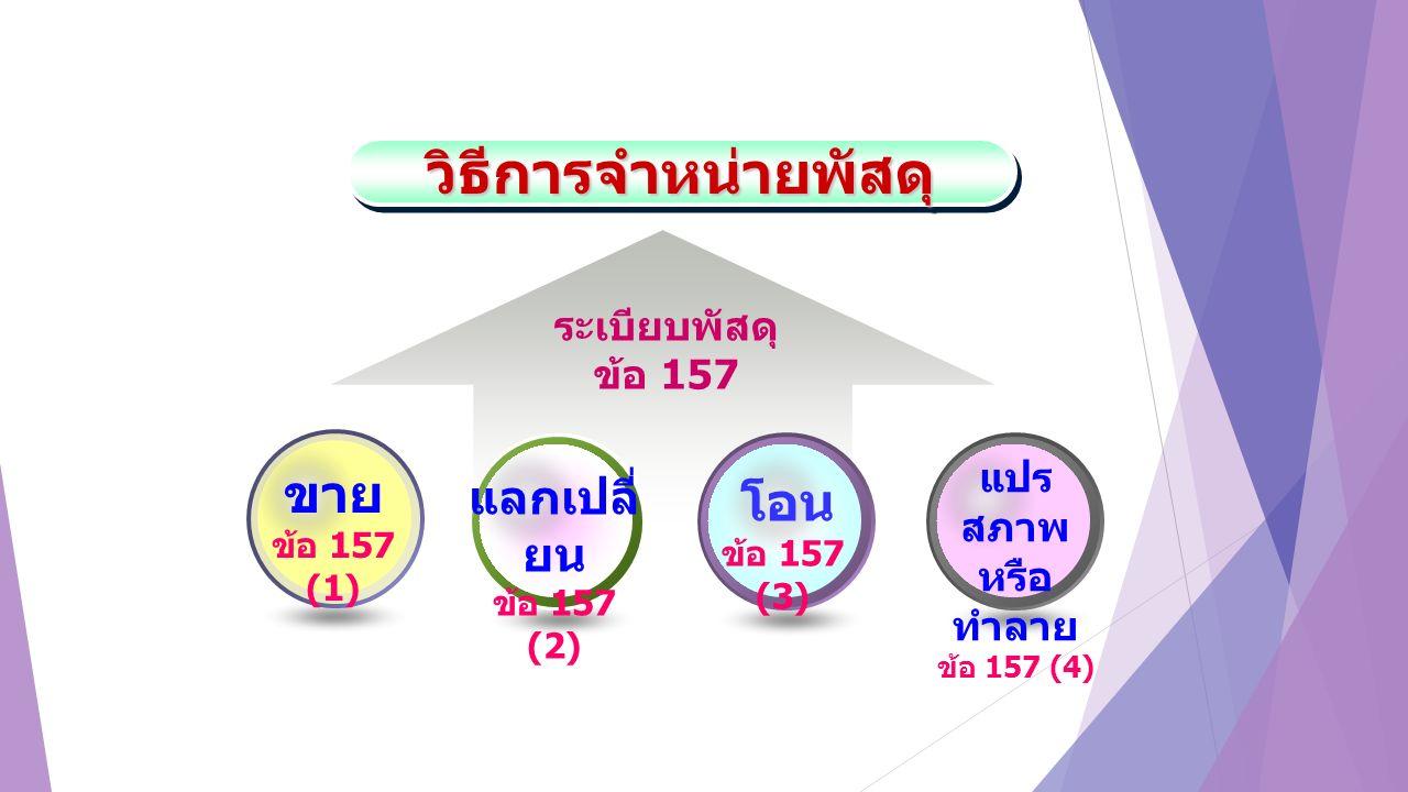 www.themegallery.com วิธีการจำหน่ายพัสดุวิธีการจำหน่ายพัสดุ ระเบียบพัสดุ ข้อ 157 ขาย ข้อ 157 (1) แลกเปลี่ ยน ข้อ 157 (2) โอน ข้อ 157 (3) แปร สภาพ หรือ ทำลาย ข้อ 157 (4)