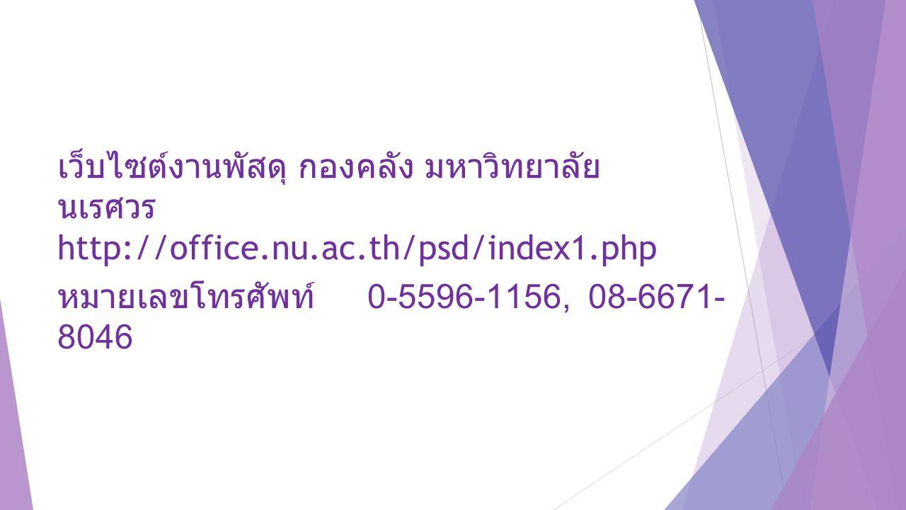 เว็บไซต์งานพัสดุ กองคลัง มหาวิทยาลัย นเรศวร http://office.nu.ac.th/psd/index1.php หมายเลขโทรศัพท์ 0-5596-1156, 08-6671- 8046