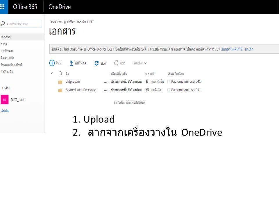 1. Upload 2. ลากจากเครื่องวางใน OneDrive